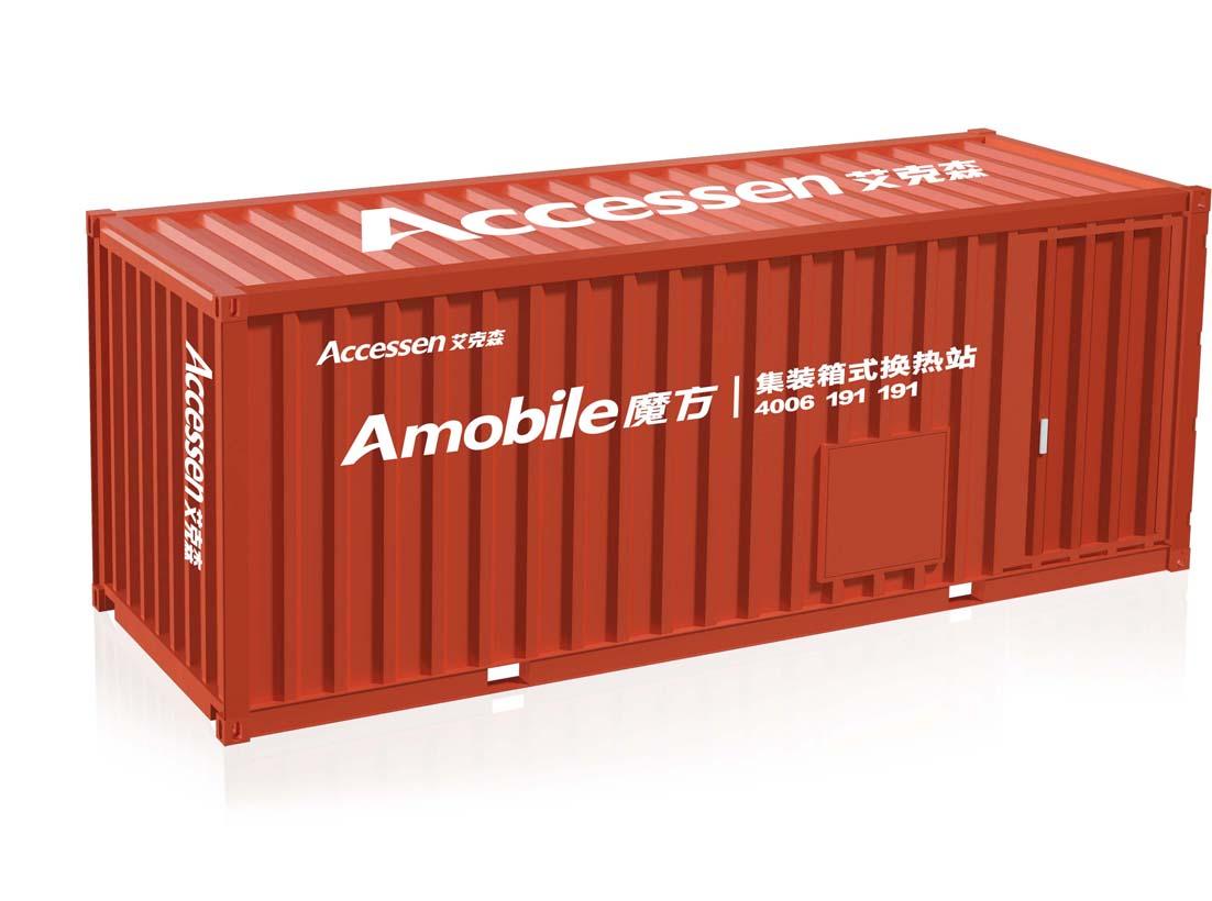 Trạm sưởi trao đổi container di động Amobile